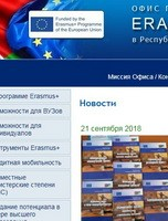 The national office of the Erasmus + program monitored the project